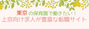 保育士上京求人サイト