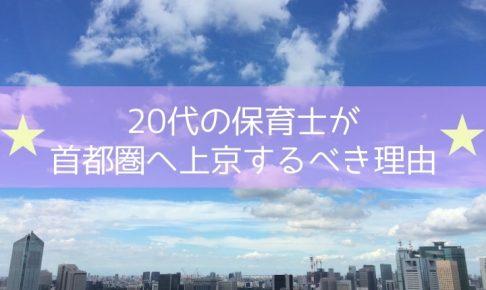 20代保育士が首都圏へ上京する理由